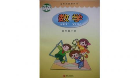 青岛版 小学数学(六三制)四年级下册